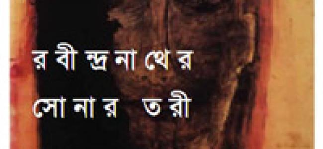 """শৈলী ই-জার্নাল: রবীন্দ্রনাথের """"সোনার তরী"""""""