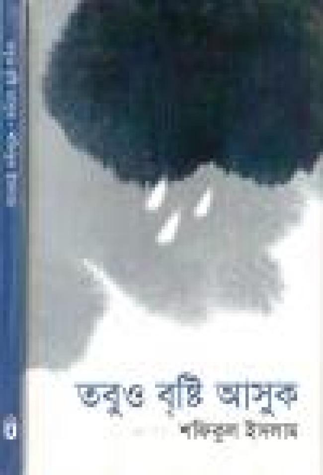 """কবি শফিকুল ইসলামের শ্রেষ্ঠ কাব্যগ্রন্থ """"তবুও বৃষ্টি আসুক"""""""