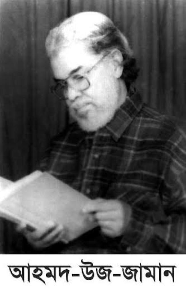 চলে গেলেন কথাশিল্পী ও গবেষক আহমদ-উজ-জামান