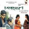 """বাংলা ছবি """"আবহমান""""- সমালোচনা"""